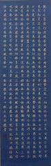 Xin Jing,The Heart Of Prajna Paramita Sutra,Calligraphy,Traditional Culture,Monk,Zen,Vertical Version