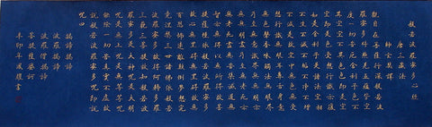 Xin Jing,The Heart Of Prajna Paramita Sutra,Calligraphy,Traditional Culture,Monk,Zen,Horizontal Version