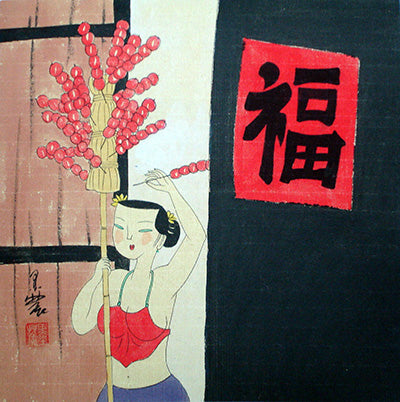Body,Chinese Painting,Traditional Culture,Woman No.7,Fu,Good Luck