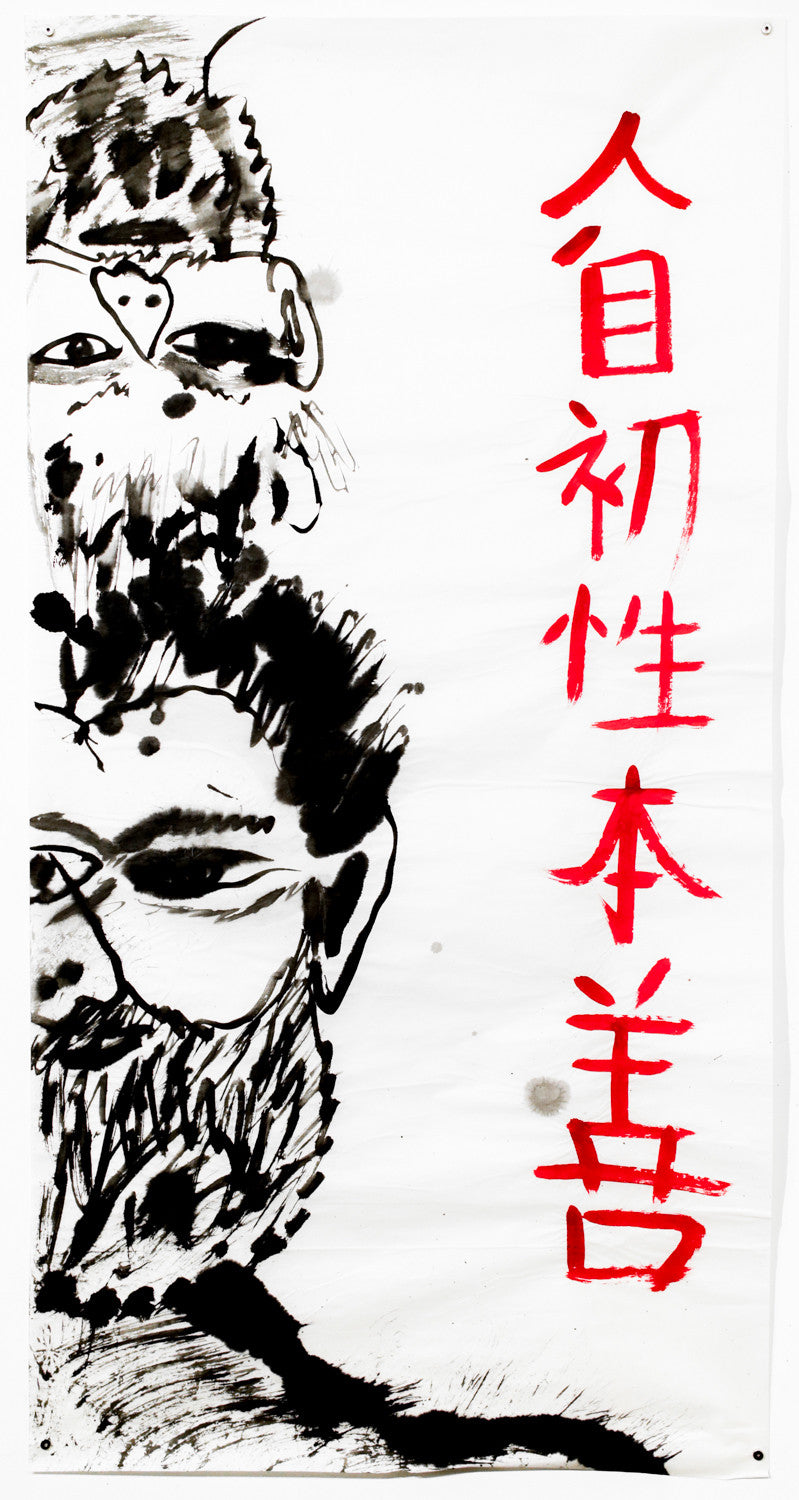 Angry Chinese Painter II