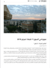 Syria Quarterly Report Issue 5: Jan/Feb/Mar 2019