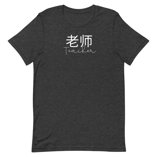 Teacher in Chinese Shirt