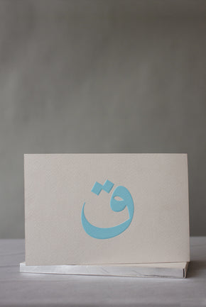 Qaaf Alphabet Notepad