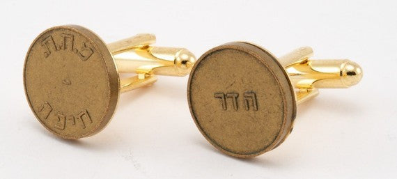 Israel Haifa Subway Token Cufflinks