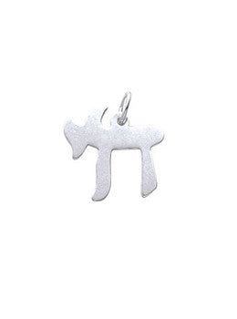 Sterling Hebrew Life Charm