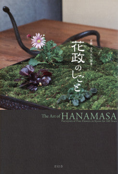 The Art of Hanamasa