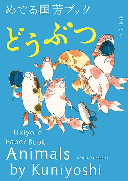 Animals by Kuniyoshi