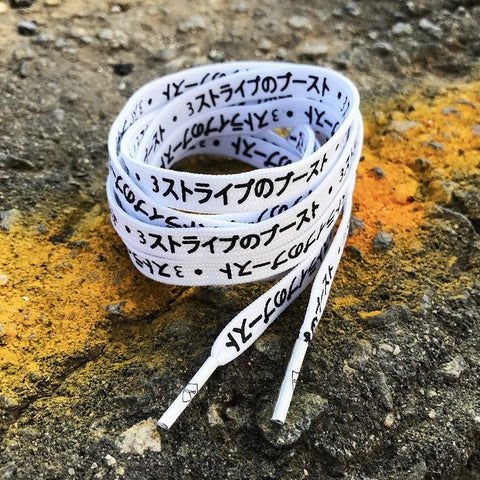 White Japanese Katakana Shoelaces | Laced Up Laces | Adidas laces