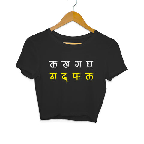 Ka Kha Ga Gha, Ma Da Fa Ka Women's Crop Top - The Loser Company