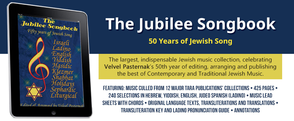 The Jubilee Songbook - 50 Years of Jewish Song – Jewish Music