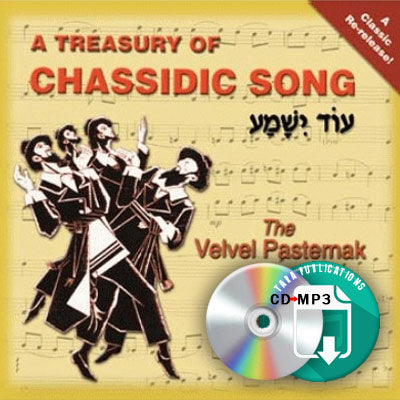 A Treasury of Hassidic Song - full CD as zipped MP3 for download