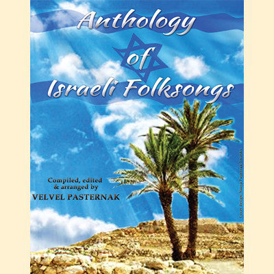 Anthology of Israeli Folksongs