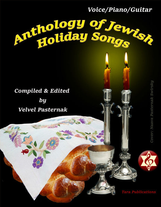 Anthology of Jewish Holiday Songs [eBook]