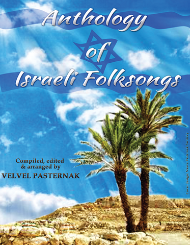 Anthology of Israeli Folksongs [eBook]