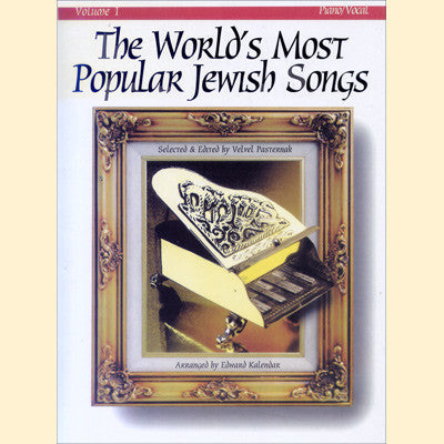 The World's Most Popular Jewish Songs Vol 1