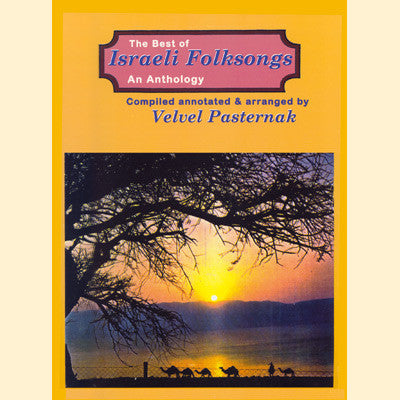 The Best of Israeli Folksongs