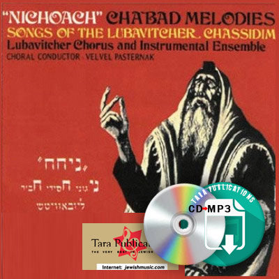 Chabad Melodies - full CD as zipped MP3 for download