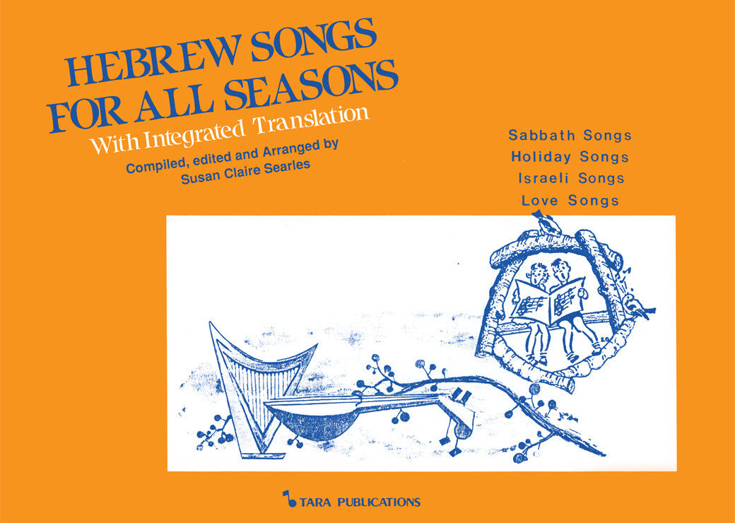 Hebrew Songs For All Seasons [eBook]