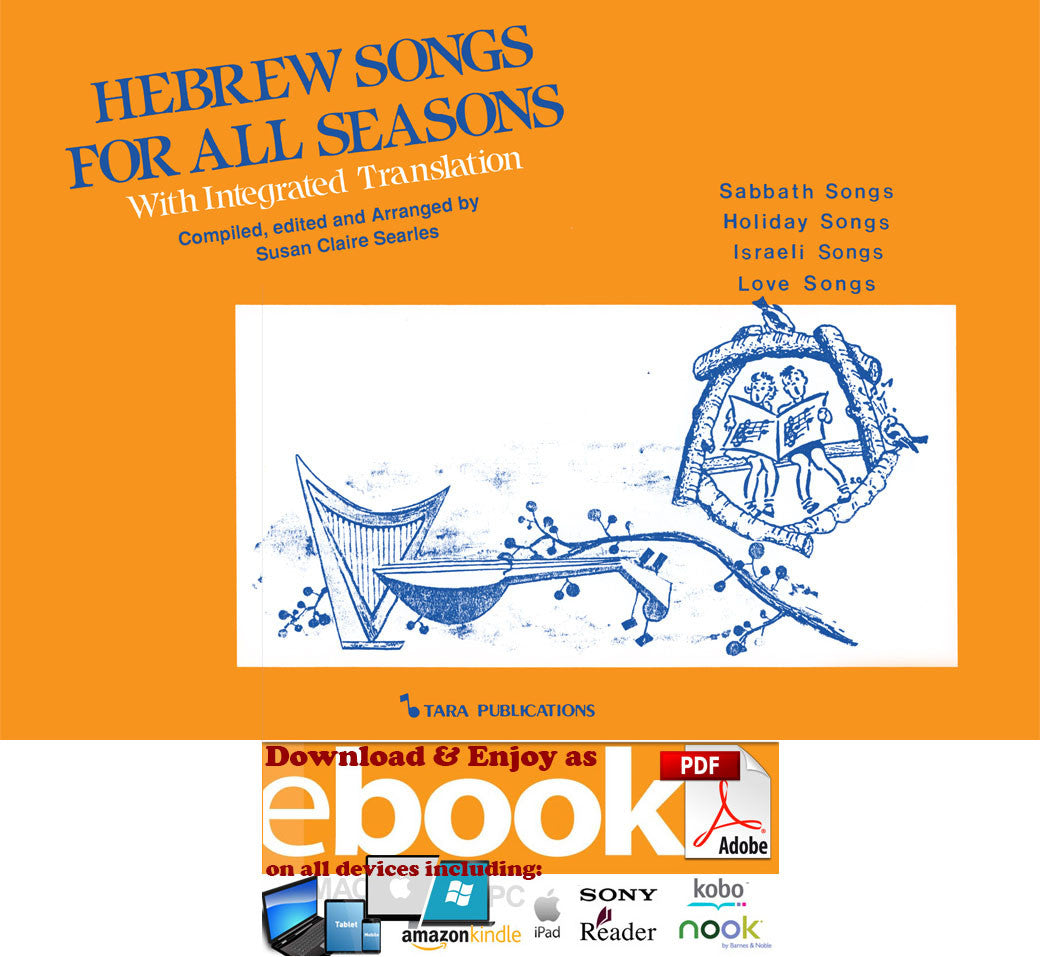 hebrew songs for all seasons ebook jewish music