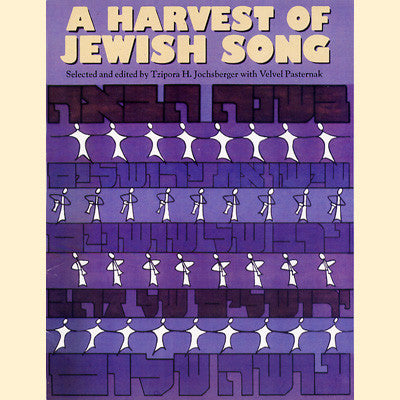 A Harvest of Jewish Song