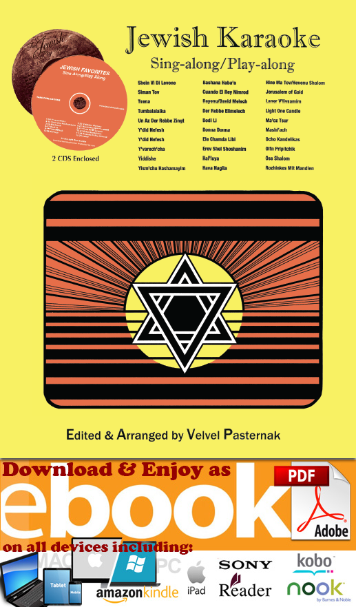 Jewish Karaoke Sing-Along Play-Along [eBook + MP3]