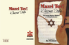 Mazel Tov! Klezmer Style - For String Quartet, Quintet or String Orchestra [eBook]