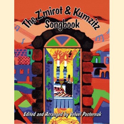 The Z'mirot and Kumzitz Songbook with The Z'mirot Sing-Along CD