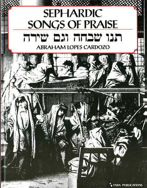 Sephardic Songs of Praise [eBook + MP3] – Jewish Music