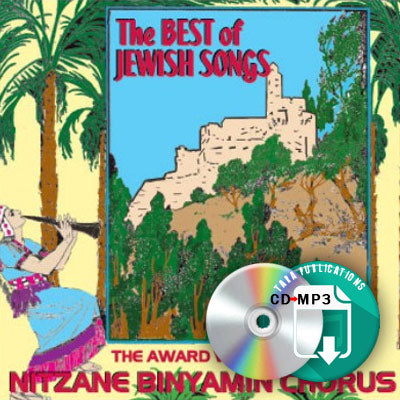 The Best of Jewish Songs - full CD as zipped MP3 for download