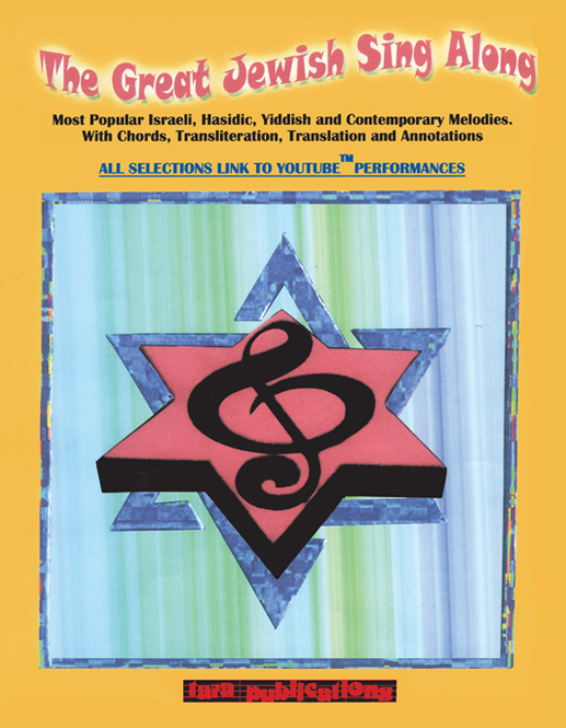 The Great Jewish Sing Along [eBook]