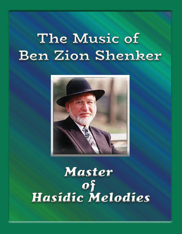 The Music of Ben Zion Shenker - Master of Hasidic Melodies [eBook + MP3]