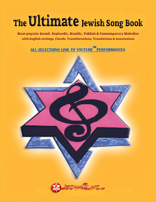 The Ultimate Jewish Song Book [eBook] – Jewish Music
