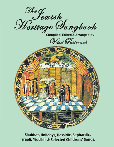 The Jewish Heritage Songbook [eBook + MP3]