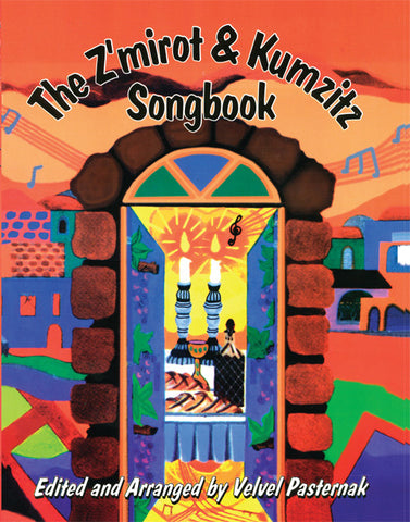 The Z'mirot and Kumzitz Songbook with The Z'mirot Sing-Along CD [eBook + MP3]