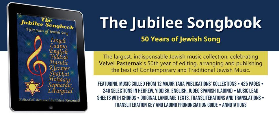 The Jubilee Songbook - 50 Years of Jewish Song
