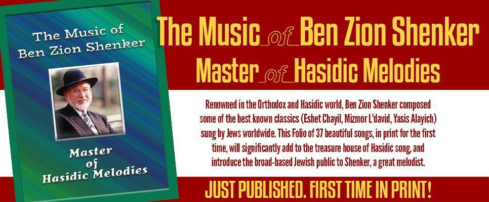 The Music of Ben Zion Shenker