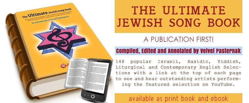 The Ultimate Jewish Song Book