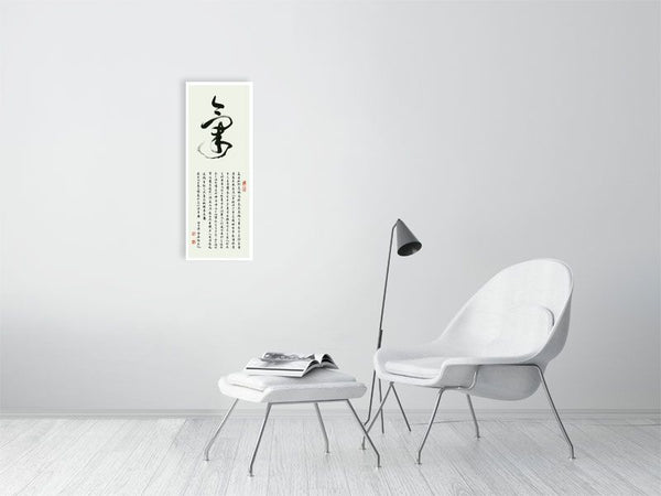 Calligraphy 25 Chi - Art by River Han