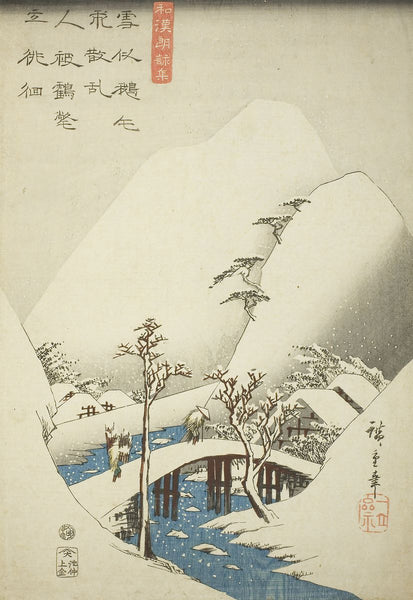 "A Bridge in a Snowy Landscape, from the series ""A Collection of Japanese and Chinese Poems for Recitation (Wakan roeishu)"""