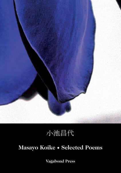 Masayo Koike, Selected Poems