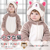 Wholesale - Kigu Baby - Kigu Kawaii | Buy Kigurumi, Animal Pajamas & Animal Costumes on Kigurumi Store - Welcome  - 18