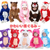 Wholesale - Kigu Baby - Kigu Kawaii | Buy Kigurumi, Animal Pajamas & Animal Costumes on Kigurumi Store - Welcome  - 1