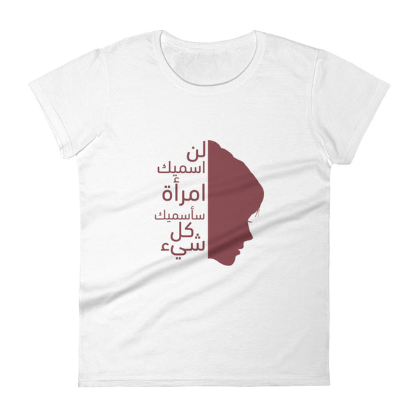 I wont call you a woman I will call you everything / لن اسميك امرأة سأسميك كل شيء - kaukab