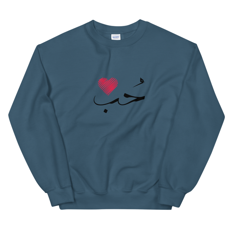 Sweatshirt - Love / حب