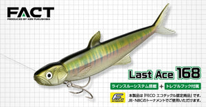 The one of the most realistic JDM lure: Last Ace 168