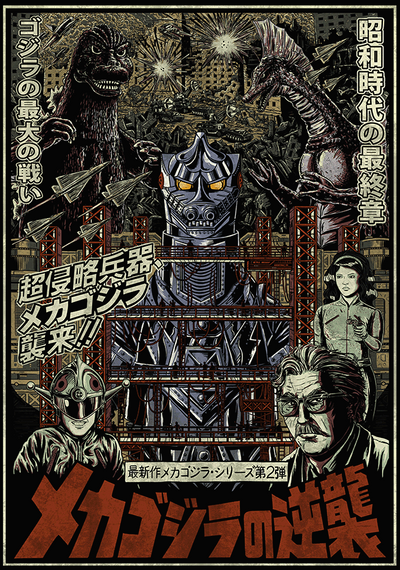 """Terror of Mechagodzilla"" by Aaron Haynes - Hero Complex Gallery  - 1"
