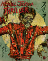 """Thriller"" by Beery - Hero Complex Gallery"