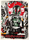"""Fett"" by James Rheem Davis - Hero Complex Gallery"