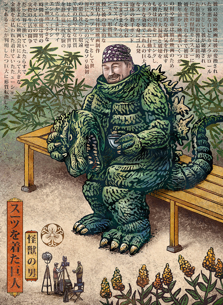 """The Kaiju Man"" by Chet Phillips - Hero Complex Gallery"