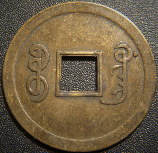 1890 - 1908 Cash - China Kwangtung